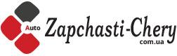 Каланчак магазин Zapchasti-chery.com.ua